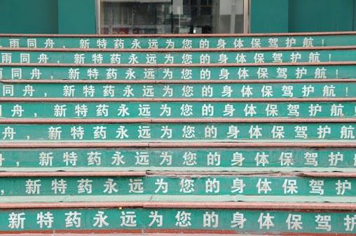 stair-4.jpg